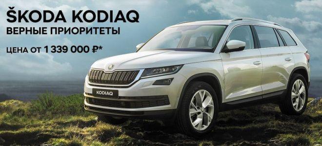 Стартовые цена на Шкода Кодиак 2018 российской сборки