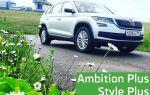 Выбираем комплектацию Skoda Kodiaq: Ambition Plus или Style Plus.