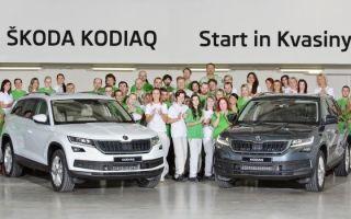 Новый кроссовер Skoda Kodiaq встал на заводской конвейер