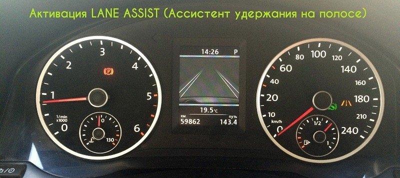 Lane Assist система помощи при движении