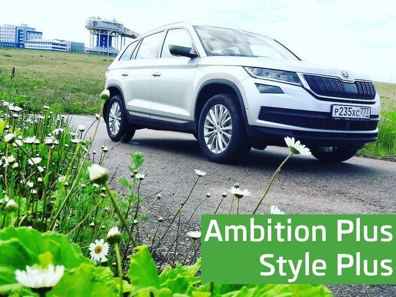Skoda Kodiaq - Ambition Plus или Style Plus