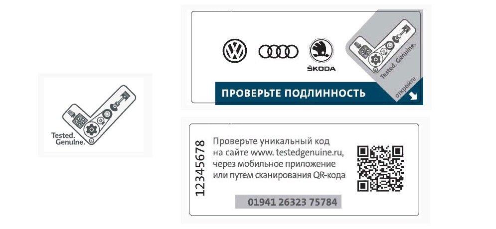 Нет контрафакту! Новая программа проверки от Volkswagen Group Rus